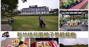 【新竹】愛家農場(原綠芳園親子景觀庭園餐廳)~超大草皮、輕軌小火車、熊熊玻璃屋、沙坑餵魚池