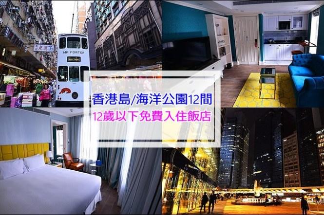 【香港港島/海洋公園親子飯店】 香港12間12歲以下免費入住飯店/近香港地鐵站飯店