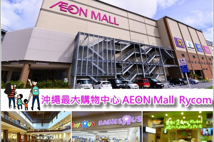 【沖繩必逛最大購物中心】 永旺夢樂城沖繩來客夢 AEON Mall Okinawa Rycom(品牌介紹/餐廳介紹/購物攻略)