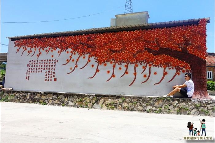 【金門最新打卡景點】瓊林窯燒紅磚牆,大樹開紅花樹葉紅了,順遊瓊林戰鬥坑道、看最帥氣風獅爺