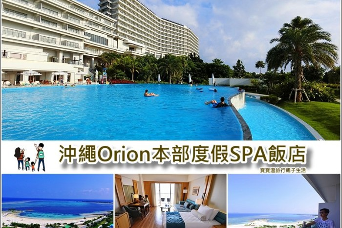 【沖繩海景親子飯店】Orion本部度假SPA飯店  沖繩水族館旁最佳飯店 (Hotel Orion Motobu Resort and Spa)