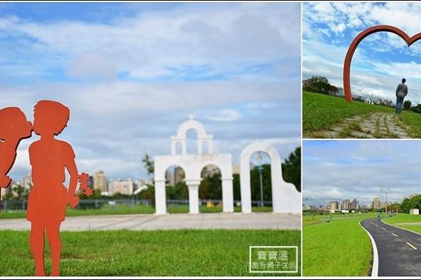 台北野餐親子景點 | 古亭河濱公園/希臘風裝置藝術/親子野餐/自行車道/停車方便/近公館商圈