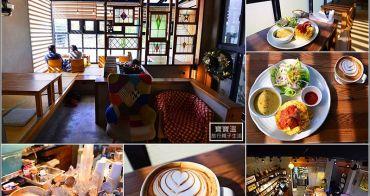 台南早午餐 | 是吉咖啡.321巷藝術聚落也聞的到咖啡香、美式鬆餅/自製麵包好好吃