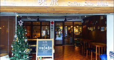 台北信義區 | 味旅咖啡vojago.市政府捷運站不限時咖啡、提供免費插座及WIFI,美味鹹派手沖咖啡不可錯過