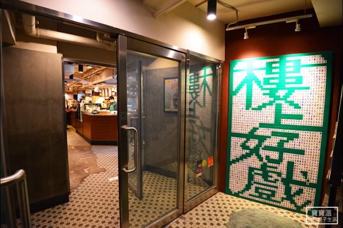 香港必喝星巴克復古店   旺角洗衣街星巴克.結合香港電影、傳統冰室、懷舊港味的星巴克概念店