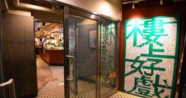 香港必喝星巴克復古店 | 旺角洗衣街星巴克.結合香港電影、傳統冰室、懷舊港味的星巴克概念店