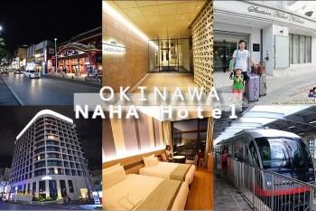 沖繩那霸市區飯店   精選5間實際住過的國際通飯店,近單軌電車站/超市/停車場/購物中心
