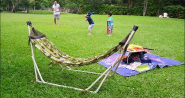 親子露營野餐必買裝備 | TOYMOCK吊床.輕巧好收納、架設只要五分鐘