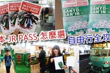 日本JR PASS怎麼選   收錄全部日本JR PASS購買指南,整理使用區域/價格/天數/交通/網路訂購優惠懶人包