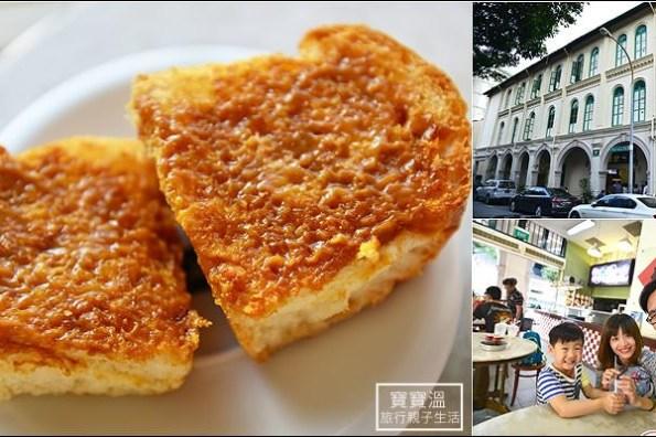 新加坡自由行美食 |  YY Kafei Dian 喜園咖啡,當地人愛吃的新加坡傳統早餐