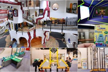 大阪親子景點 |  Kids Plaza Osaka 大阪兒童樂園,白色城堡長滑梯、動手玩科學