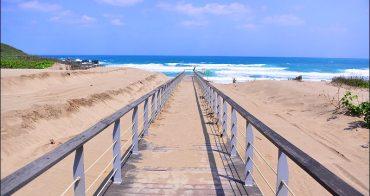 新北市石門   富貴角海岸步道,全新完工一路延伸到沙灘的絕美步道,看老梅石槽正是時候