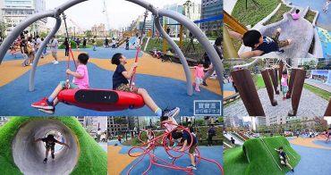 台北內湖大港墘公園可以玩了,捷運港墘站步行五分鐘,溜滑梯/沙坑/體適能運動場/盪鞦韆通通有,內湖科學園區無料親子景點