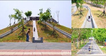 台中最新長溜滑梯來了   大雅中科公園磨石子溜滑梯,挑戰最快滑速,也是野餐騎自行車好去處(潭雅神綠園道)