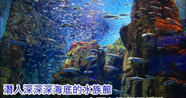 大阪必玩親子景點 | 大阪海遊館、天保山摩天輪、大阪樂高樂園探索中心、觀光船出海去,用大阪周遊卡享超多優惠