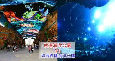 港珠澳大橋通車後該去哪個樂園 | 香港海洋公園 vs 珠海長隆海洋王國 評比全攻略