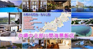 2020沖繩海景飯店 |  精選15間沖繩中北部海景親子渡假飯店,讓你第一次玩沖繩選飯店就上手