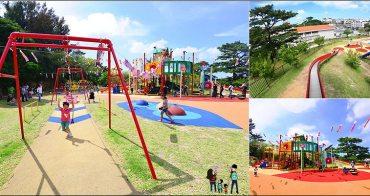 沖繩最新特色公園   浦添大公園C區2018新設施登場,不再只有B區的長溜滑梯可以玩(附mapcode)