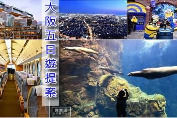 大阪環球影城自由行   行程規劃懶人包,班機/交通/便宜門票/日本網路吃到飽/飯店推薦