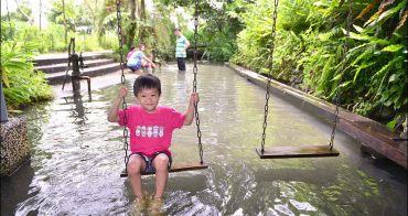 宜蘭親子玩水景點 | 花泉休閒農場~水中盪鞦韆、清涼湧泉戲水池、生態步道輕鬆走