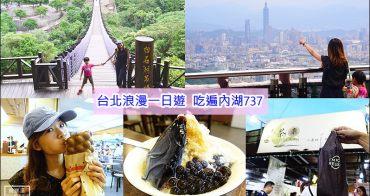 台北浪漫一日遊 | 情人約會到白石湖吊橋、碧山巖看101夜景、吃遍內湖 737巷小吃美食