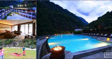 花蓮最值得住的飯店 | 太魯閣晶英酒店,座落在峽谷之中,好玩又美的親子友善飯店