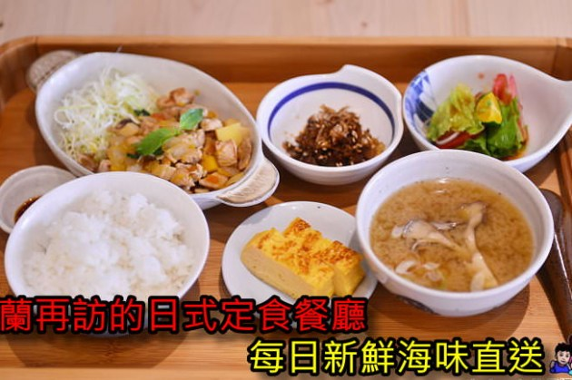 【宜蘭礁溪人氣新餐廳 】里海Cafe .新鮮海味直送的日式定食餐廳、滿足你挑剔的味蕾
