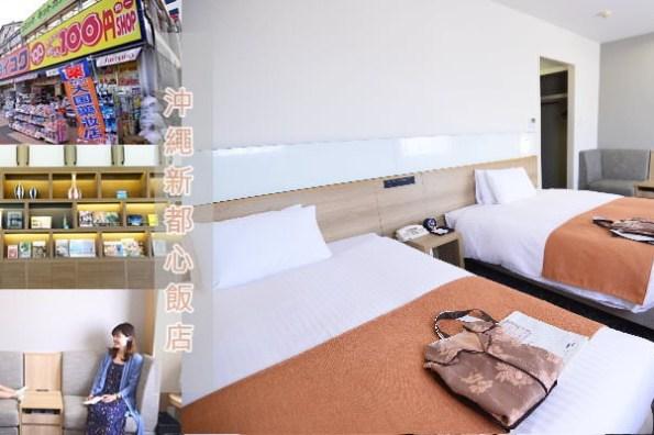沖繩新都心飯店   新都心法華俱樂部飯店 ,與大國藥妝跟NAHA MAIN PLACE購物中心當鄰居