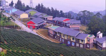 雲林親子景點 | 古坑樟湖生態中小學,山中被茶園包圍的彩色糖果屋特色小學