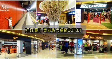 香港最大運動Outlet杏花新城,Nike/adidas/New Balance/UA/SKECHERS通通有