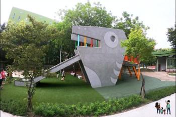 新北市親子景點 | 板橋四維公園 巨獸攀爬遊戲場,好玩特色溜滑梯、攀爬繩公園又多一座了