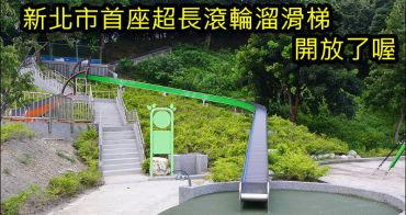 新北市親子特色公園》2018中和錦和運動公園~北台灣終於有28公尺超長滾輪溜滑梯(中和國民運動中心旁)