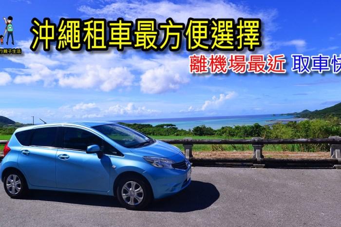 【沖繩租車】 離那霸空港最近的租車公司 Times,中文網站預訂/兒童椅免費/可加買免責安心保險