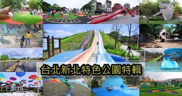 雙北特色公園特輯》新北市、台北市最新最厲害的特色公園、溜滑梯公園都在這
