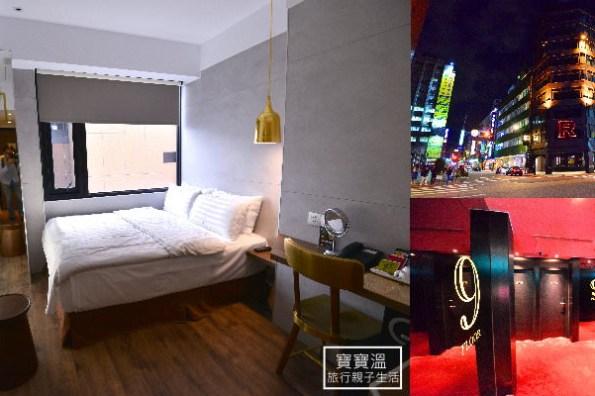 台北平價住宿》旅樂序精品旅館站前五館 (Hotel Relax V)  台北車站旁工業風精品旅館