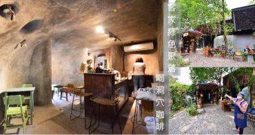新竹竹北》厚食聚落 洞穴咖啡喝杯手沖咖啡,感受客家人待客的熱情