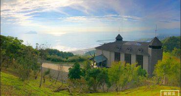 宜蘭頭城平價景觀咖啡》金車城堡咖啡廳一館二館,眺望龜山島 蘭陽平原最佳視野