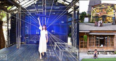台南文青景點》藍晒圖文創園區,3D立體藍晒圖、27間文創店家進駐、老屋改建超好拍