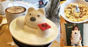 台北民生社區》北極熊主題咖啡廳 Polar Cafe,超療癒漂浮北極熊棉花糖