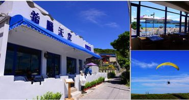 基隆八斗子景觀餐廳》希臘天空海景餐廳 ~潮境公園最美的藍白地中海風情餐廳