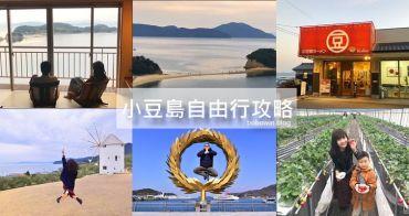 日本四國香川》小豆島旅行自由行攻略,自駕暢遊15個必去景點,搭船/租車/交通/飯店/餐廳/超市資訊