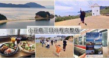 日本小豆島玩幾天才夠? 小豆島一日兩日三日行程,會讓你一次就愛上的夢幻小島