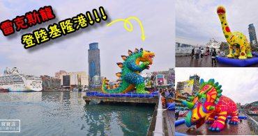 2019基隆童話藝術節   大恐龍登陸基隆港,雙層巴士扭蛋機陪你過兒童節 (4/4~4/7熱鬧登場)