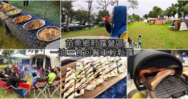 苗栗露營趣 | 三灣鄉町露營區,全家人一起經營很暖心,一泊三食包餐車輕鬆露