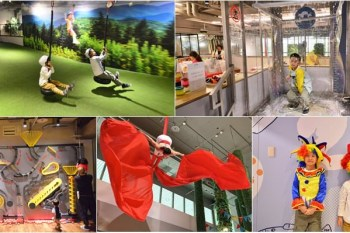 台北室內親子景點》奧森兒童博物館 KidsAwesome,13個主題展區+期間限定特展(雨天備案、親子一日遊)
