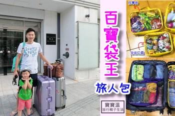 2019最新【百寶袋王旅人包】出國旅遊必備、居家收納分類超好用收納袋