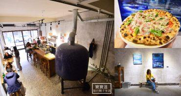 新竹必吃美食》生地餅舖,城隍廟旁老宅手工窯烤披薩,沒有招牌卻滿滿人潮的文青創意Pizza店