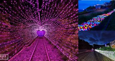 2019新北市一日遊》深澳鐵道自行車,愛心光雕隧道夏季限定、網路預約訂票、時刻表票價、搭乘年紀身高限制