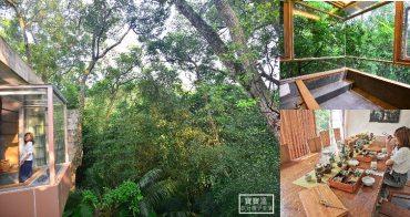 苗栗住宿》樹也Villa~隱身在森林中的獨棟Villa四大房型大公開,一泊二食服務超越五星級