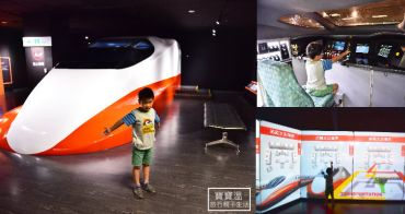 桃園免費室內親子景點》台灣高鐵探索館~進入模擬高鐵駕駛艙,開高鐵旅行去,交通控必訪景點